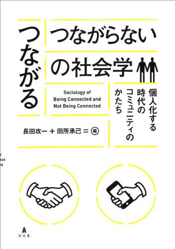 〈つながる/つながらない〉の社会学-個人化する時代のコミュニティのかたちの詳細を見る