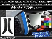 AP ナビサイドステッカー カーボン調 ホンダ N-BOX/+/カスタム/+カスタム JF1/JF2 前期/後期 2011年12月~ ピンク AP-CF586-PI 入数:1セット(2枚)