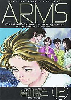 ARMS ワイド版の最新刊