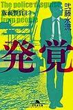 発覚 仮面警官〈2〉 (幻冬舎文庫)