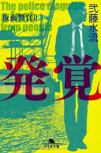 発覚 仮面警官〈2〉 (幻冬舎文庫)の詳細を見る