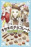 パティシエ☆すばる キセキのチョコレート (講談社青い鳥文庫)