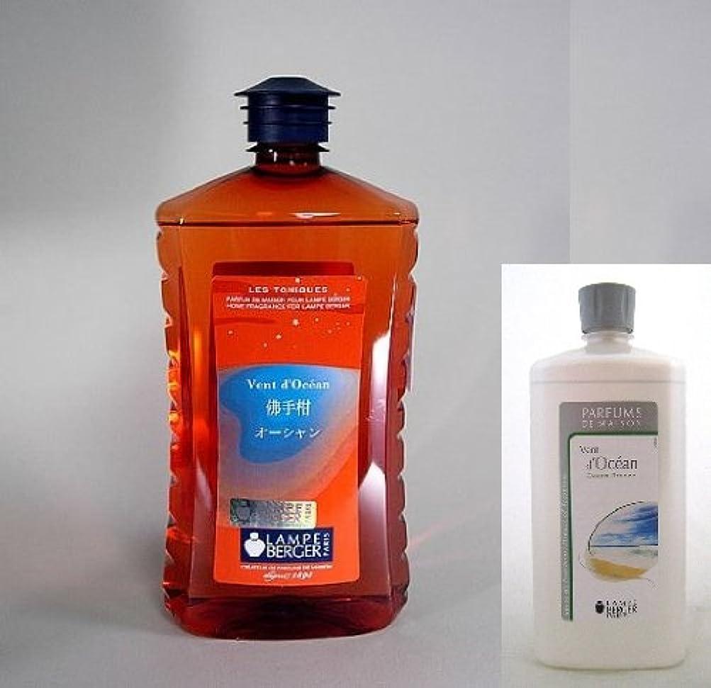 有毒なハンカチコードランプベルジェ アロマオイル1L オーシャン