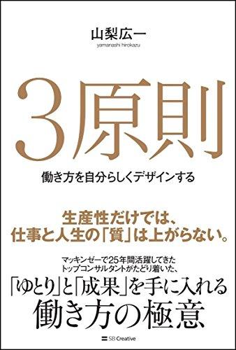3原則 働き方を自分らしくデザインするの電子書籍・スキャンなら自炊の森-秋葉2号店
