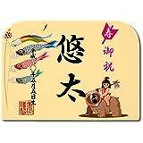 人形屋ホンポ 五月人形 立札 お名前プレート 鯉のぼり 金太郎 5n-3