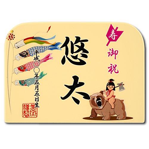 人形屋ホンポ 五月人形 立札 お名前プレート 鯉のぼり 金太...