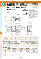 ステンレス製厨房用排水桝 ME型(F) SK-30M-E(F) 鋼板製錆止め塗装蓋付