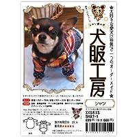 犬服工房シャツ 超小型犬XXS&XS