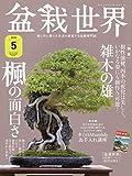 盆栽世界 2020年 05 月号 [雑誌]