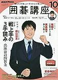 NHKテキスト囲碁講座 2020年 10 月号 [雑誌]