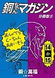 銅ちゃんマガジン分冊版5 (萬福館)