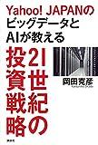 Yahoo!JAPANのビッグデータとA...