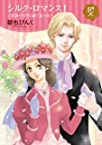 シルク・ロマンスI 〜異国の青年と紡ぐ恋の糸〜 (プリンセス・コミックス DX ロマンス)