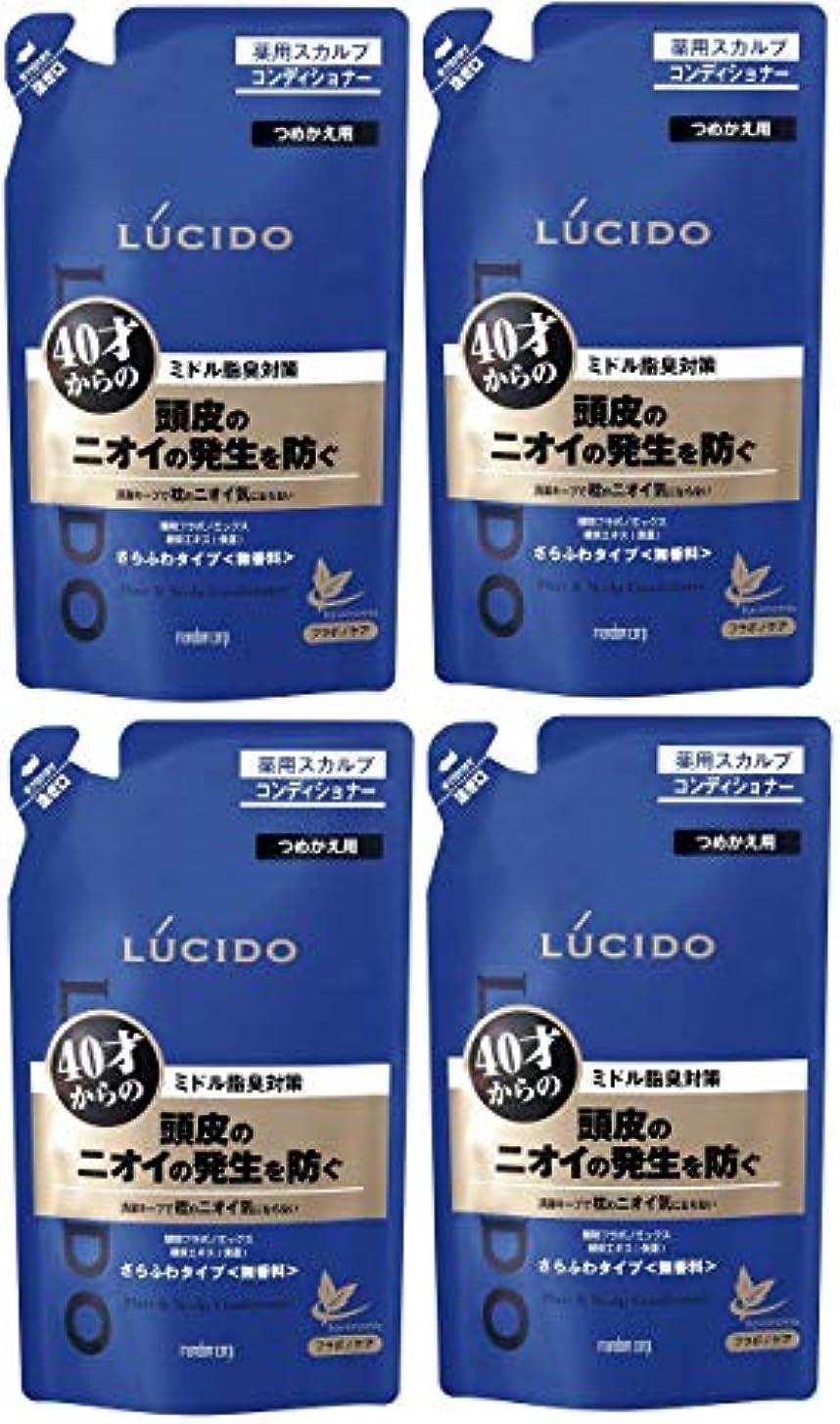 確認有毒なランドマーク【まとめ買い】ルシード 薬用ヘア&スカルプコンディショナー つめかえ用 380g(医薬部外品)×4個
