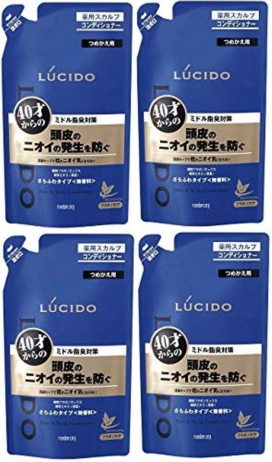 多年生おびえた外側【まとめ買い】ルシード 薬用ヘア&スカルプコンディショナー つめかえ用 380g(医薬部外品)×4個