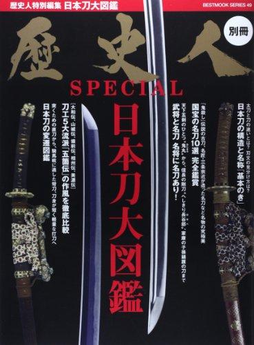 歴史人SPECIAL 日本刀大図鑑 (ベストムックシリーズ・49)の詳細を見る
