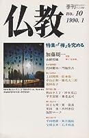 季刊仏教 no.10 特集:「禅」を究める