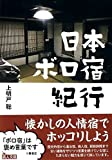 日本ボロ宿紀行 (鉄人文庫)