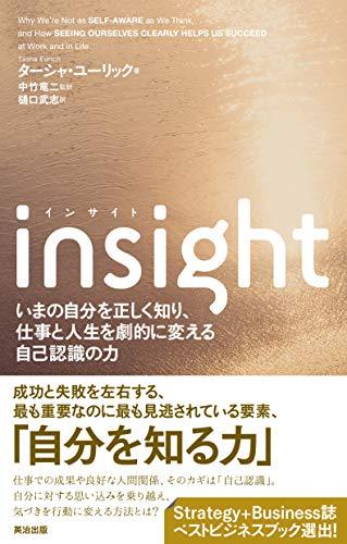 insight(インサイト)――いまの自分を正しく知り、仕事と人生を劇
