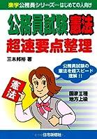 公務員試験 憲法 超速要点整理 (楽学公務員シリーズ)