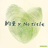 460 〜YOUR SONG〜♪GReeeeNのCDジャケット