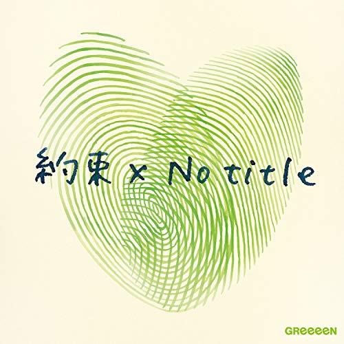 [画像:約束 x No title(通常盤)]