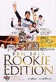 BBM 2013 ベースボールカード ルーキーエディション BOX / エポック社