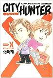 シティーハンター 別巻X イラスト集1