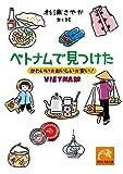 ベトナムで見つけた――かわいい☆おいしい☆安い! (祥伝社黄金文庫)
