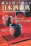 蔵元を知って味わう日本酒事典