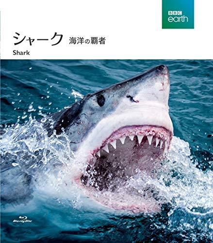 シャーク ~海洋の覇者~ [Blu-ray]