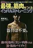 最強の筋肉をつくる インパルストレーニング (メディアパルムック)