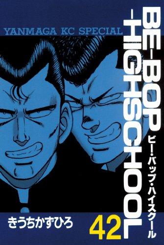 BE?BOP?HIGHSCHOOL(42) (ヤングマガジンコミックス)
