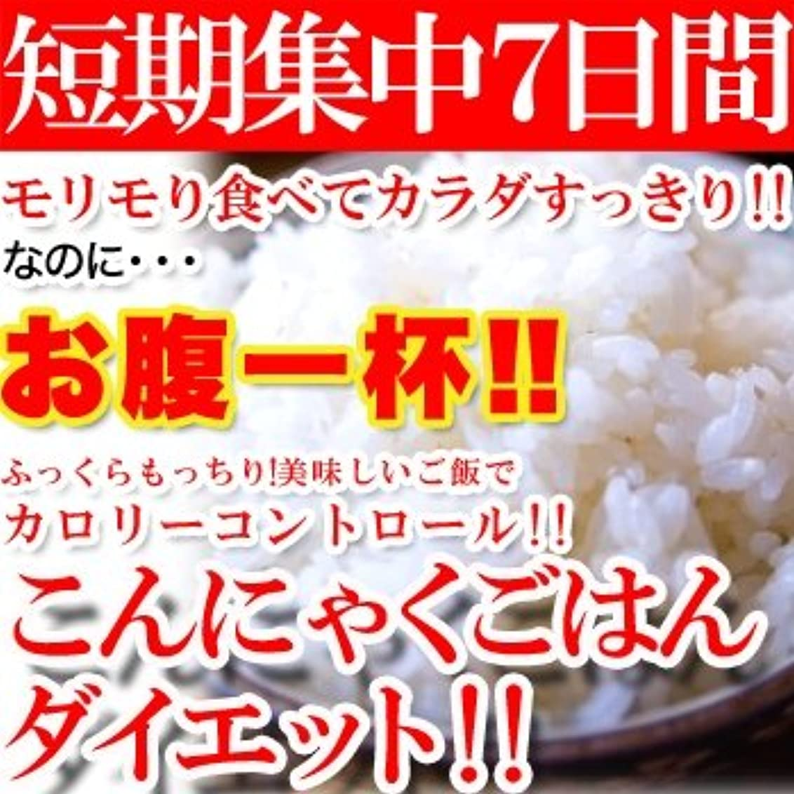 バイアス高くアサート【短期集中☆】7日間こんにゃくごはんダイエット! 4個セット ※「白いご飯」、「炭水化物」好きの方必見!いつものご飯に混ぜて炊くだけ!