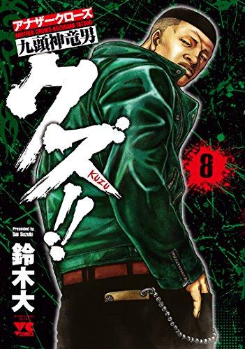 クズ!!~アナザークローズ九頭神竜男~ 8 (ヤングチャンピオンコミックス)