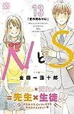 NとS プチデザ(13) (デザートコミックス)