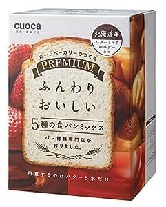 クオカ(cuoca) プレミアム食パンミックス 5種セット 1265g