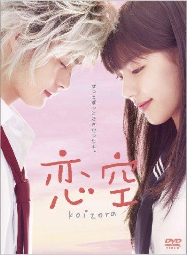 恋空 スタンダード・エディション [DVD]の詳細を見る
