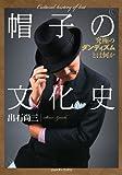 「帽子の文化史―究極のダンディズムとは何か (ジョルダンブックス)」販売ページヘ