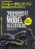 ハーレーダビッドソン 2019年モデルのすべて (エイムック 4208 CLUB HARLEY別冊)
