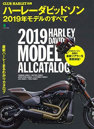 ハーレーダビッドソン 2019年モデルのすべて エイムック 4208 CLUB HARLEY別冊