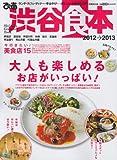ぴあ渋谷食本 2012→2013 (ぴあMOOK)