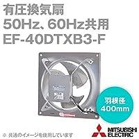 三菱電機 EF-40DTXB3-F 産業用送風機 有圧換気扇 (三相) (200V) (羽根径:400mm) (周波数:50Hz、60Hz共用) NN