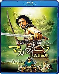 マガディーラ 勇者転生 [Blu-ray]