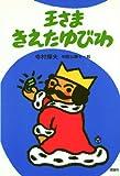 王さまきえたゆびわ (ぼくは王さま)
