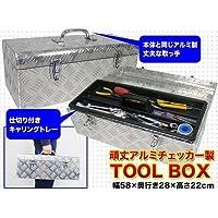 工事/機材/工具/工具BOX/アルミ製/ツールボックス/ATB1-522