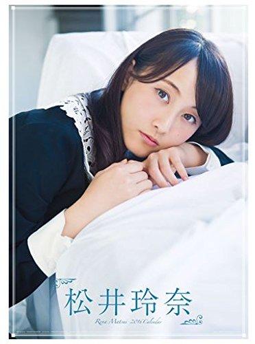 松井玲奈 2016 オフィシャルカレンダー ☆購入特典ポストカード付き!☆ ~EnskyLimited~ -