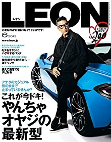 LEON 2018年 06月号 [雑誌]