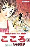こころ(3) (デザートコミックス)