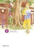 品川宿 猫語り(13) (ねこぱんちコミックス)